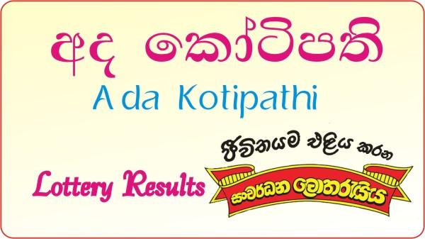 Ada Kotipathi Lottery Draw No 1087 Result 2020