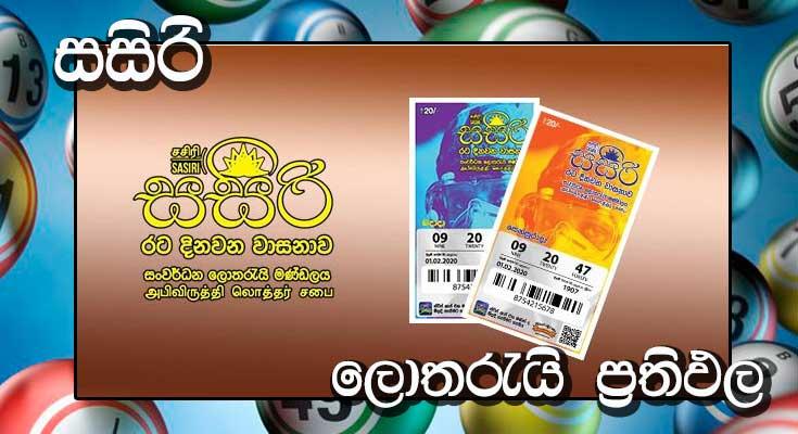 sasiri lottery result today 2020