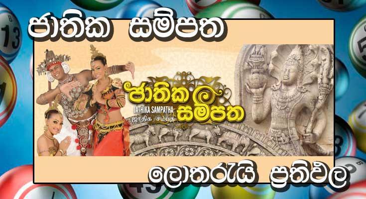 Jathika Sampatha Lottery Result 2020