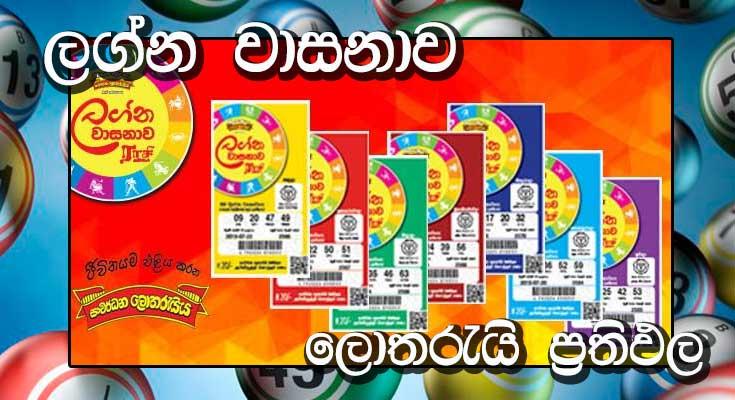 development lottery result lagna wasana
