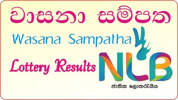 lottery result mahajana sampatha 2020