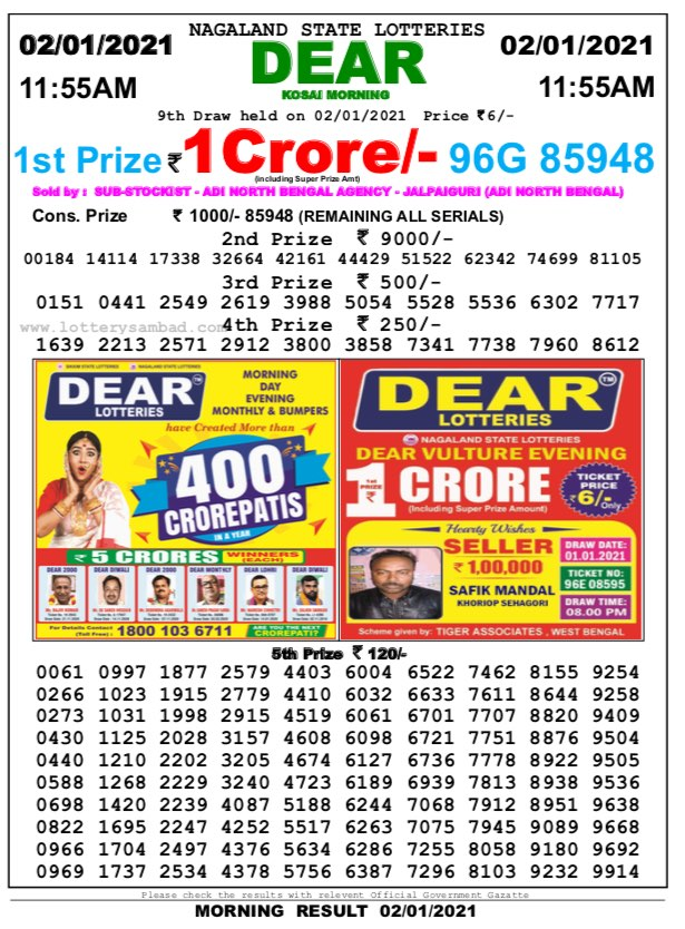 sambad lottery result