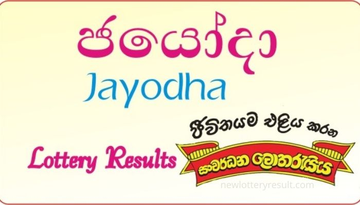 Dlb nlb lotteries result daily weekly monthly